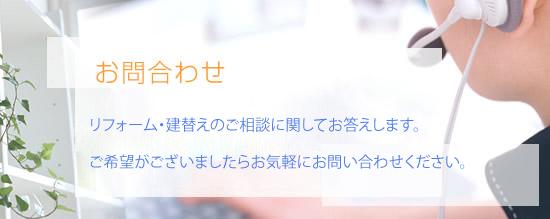 お問合わせ | ライフデザイン・プロデュース | 不動産 | 吹田 | 高槻 | 茨木 | リフォーム